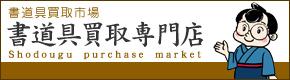 書道具買取市場:::書道具買取専門店